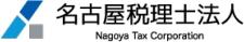 名古屋税理士法人